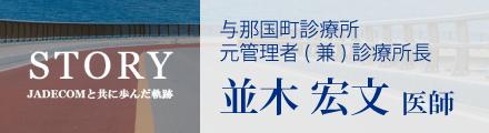 STORY JADECOMと共に歩んだ軌跡 並木宏文医師